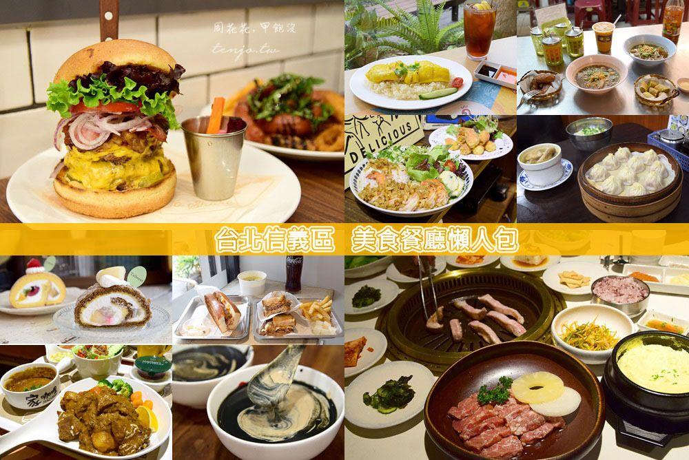 【信義區美食餐廳懶人包33間】平價小吃、火鍋燒烤、美式早午餐、甜點下午茶、飯店buffet