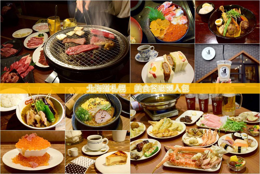 【北海道札幌美食攻略27間】湯咖哩、拉麵、三大蟹吃到飽、海鮮居酒屋、成吉思汗燒烤、甜點咖啡聖代