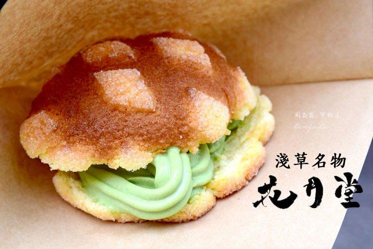 【日本東京食記】浅草花月堂 名物升級版!抹茶冰淇淋菠蘿麵包!