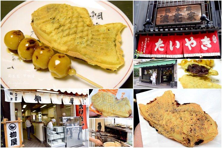 【東京三大鯛魚燒】麻布十番浪花家總本店、四之谷若葉、人形町柳屋