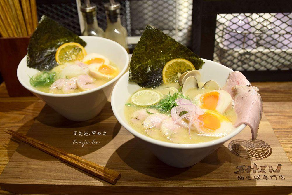 【台北東區美食】Soba Shinn & 柑橘 雞白湯柑橘蛤蜊拉麵!好吃的不只油拌麵