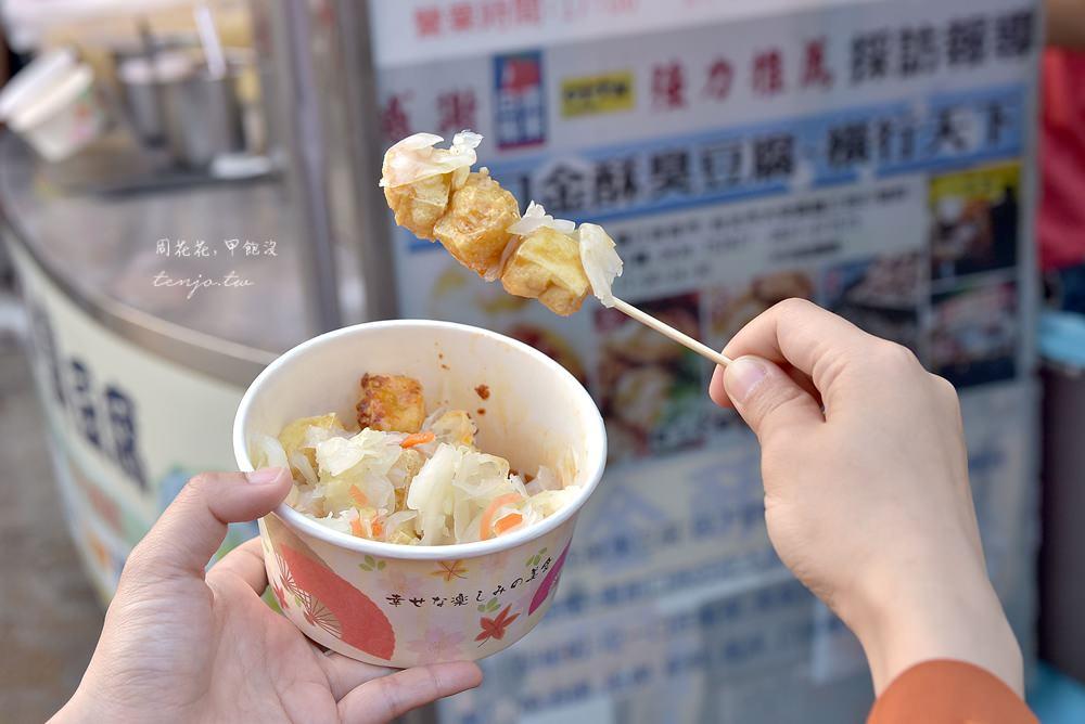 【通化夜市臨江街美食】一口金酥臭豆腐 特製麻辣醬夠味好吃!媒體報導人氣小吃
