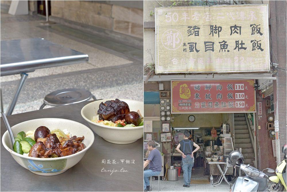 【北門美食】鄭記豬腳飯 傳承二代66年老店,食尚家推薦台北三大必吃小吃