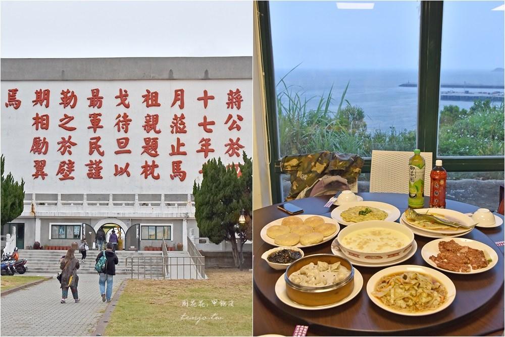 【馬祖南竿美食】枕戈待旦餐廳 無敵海景餐廳!大啖馬祖特色菜、現流海鮮