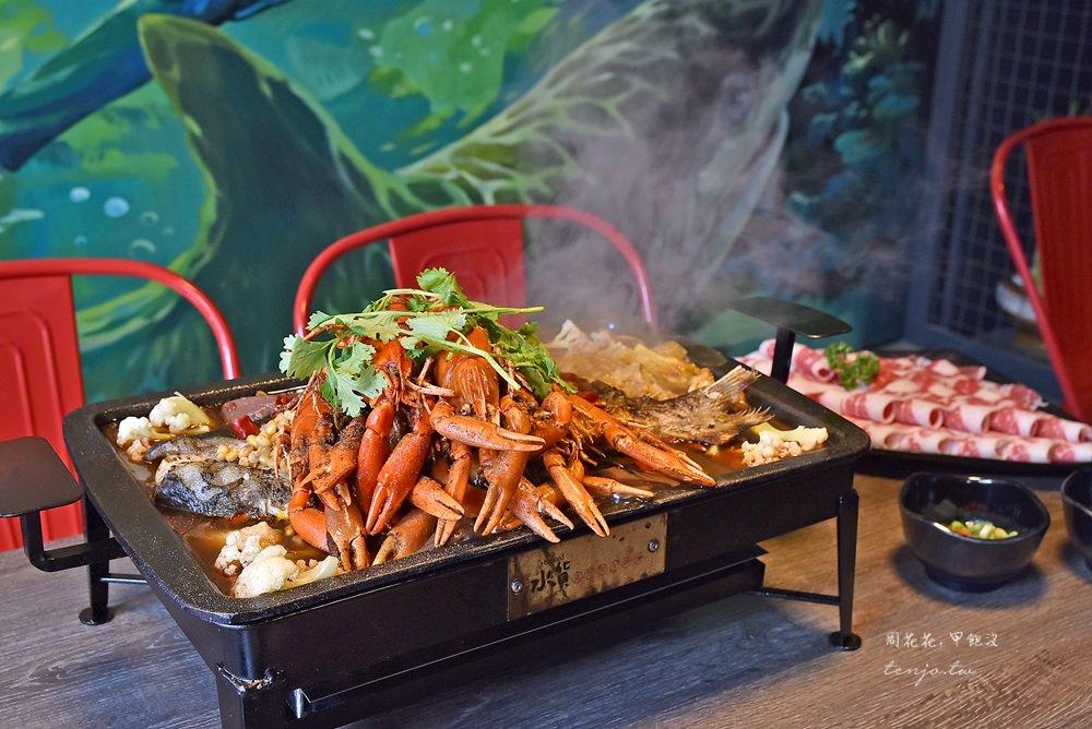【新竹美食】水貨炭火烤魚 重慶豆花烤魚x十三香小龍蝦 一爐兩吃美味時尚