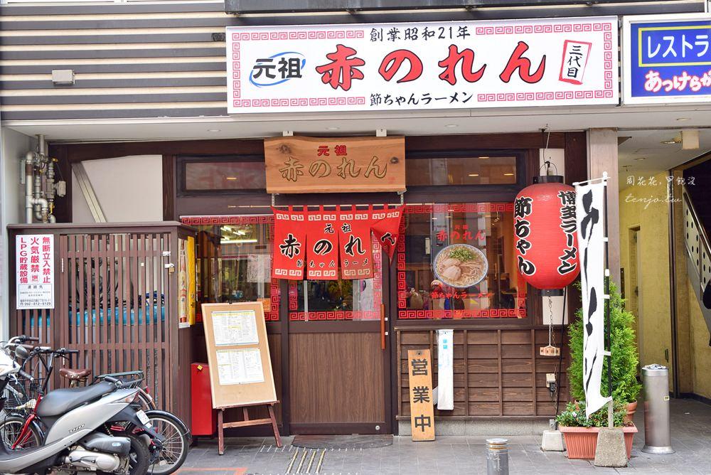 【福岡美食】元祖赤のれん節ちゃんラーメン天神本店 開業73年博多拉麵名店