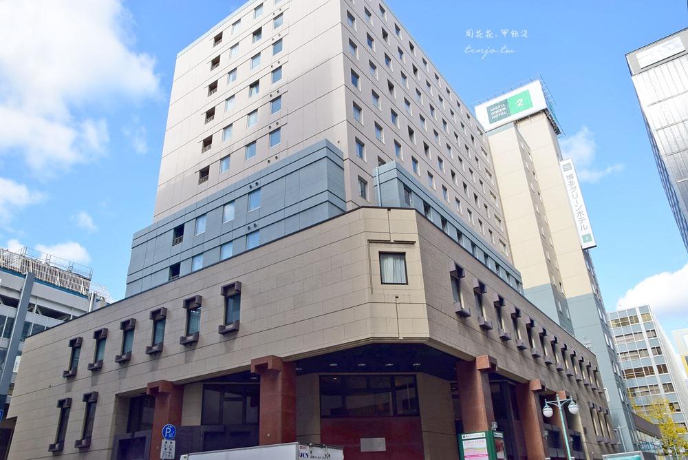【福岡平價住宿】博多綠色飯店2號館 Hakata Green Hotel 2 車站走路一分鐘