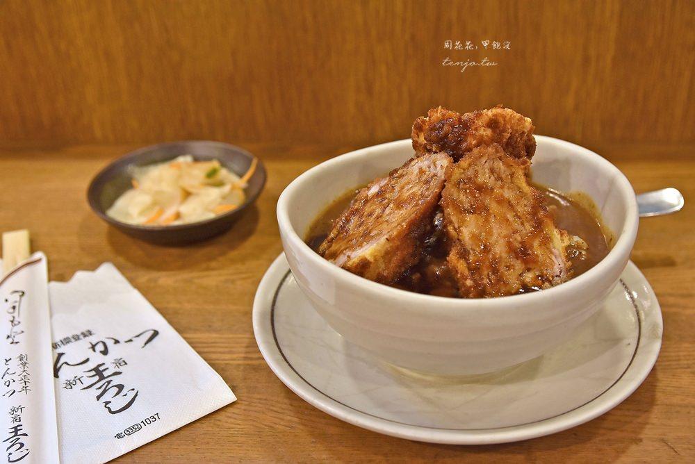 【東京新宿美食】王ろじOuroji 百年老店咖哩炸豬排丼,tabelog3.62分百名店