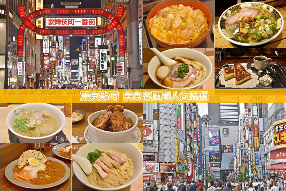 【新宿美食精選8間】tabelog高分排行榜!米其林拉麵、平價午餐、咖哩飯炸豬排、甜點下午茶