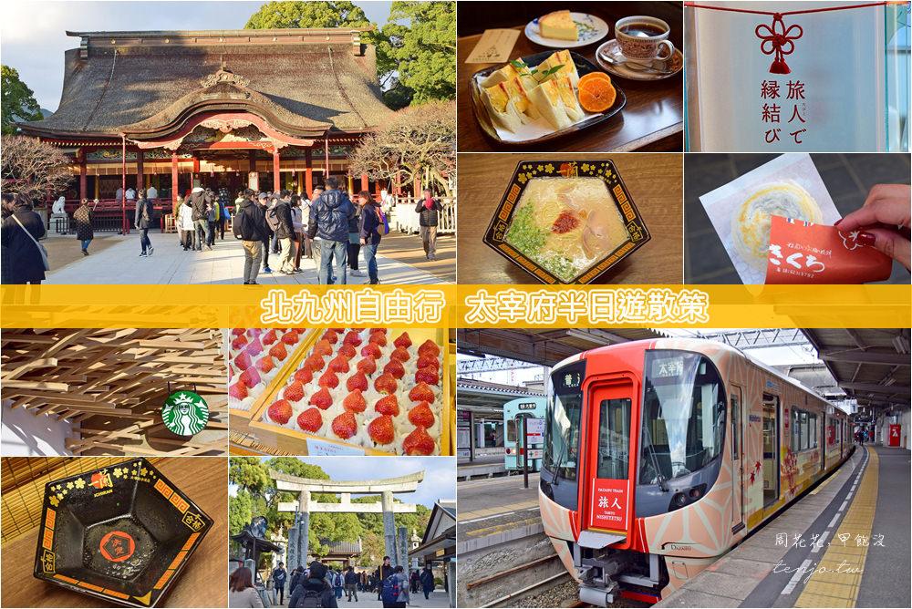 【北九州自由行】太宰府半日遊散策 旅人列車交通時間、美食景點、天滿宮表參道總整理