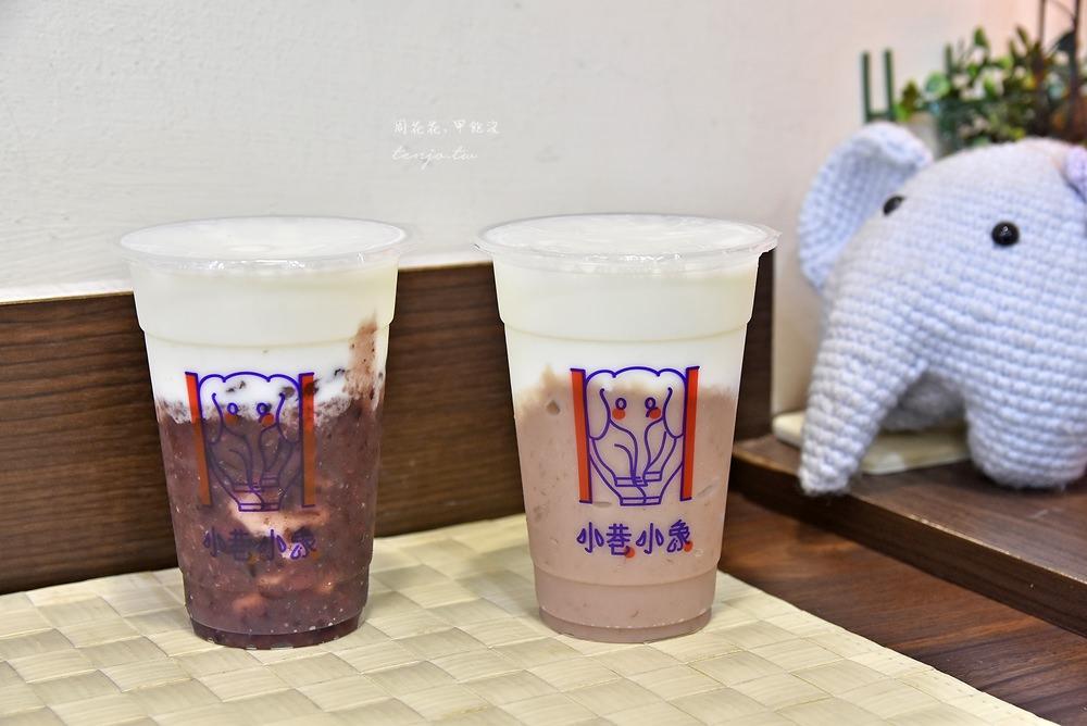 【忠孝新生美食】小巷小象手作坊 超濃稠芋頭牛奶、紫米紅豆牛奶 巷弄隱藏版飲料店
