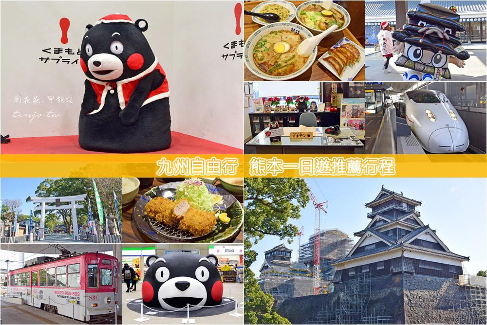 【九州自由行】熊本一日遊推薦行程:福岡出發交通規劃、必遊景點、特色美食總整理