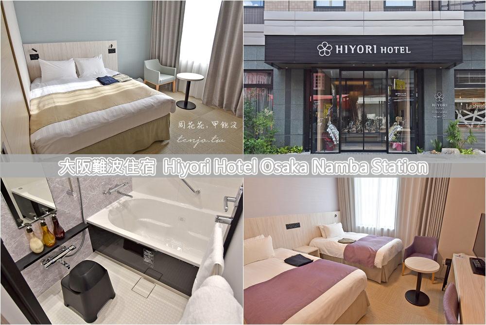 【大阪難波住宿推薦】Hiyori Hotel Osaka Namba 近南海電鐵、JR地鐵站走路2分鐘