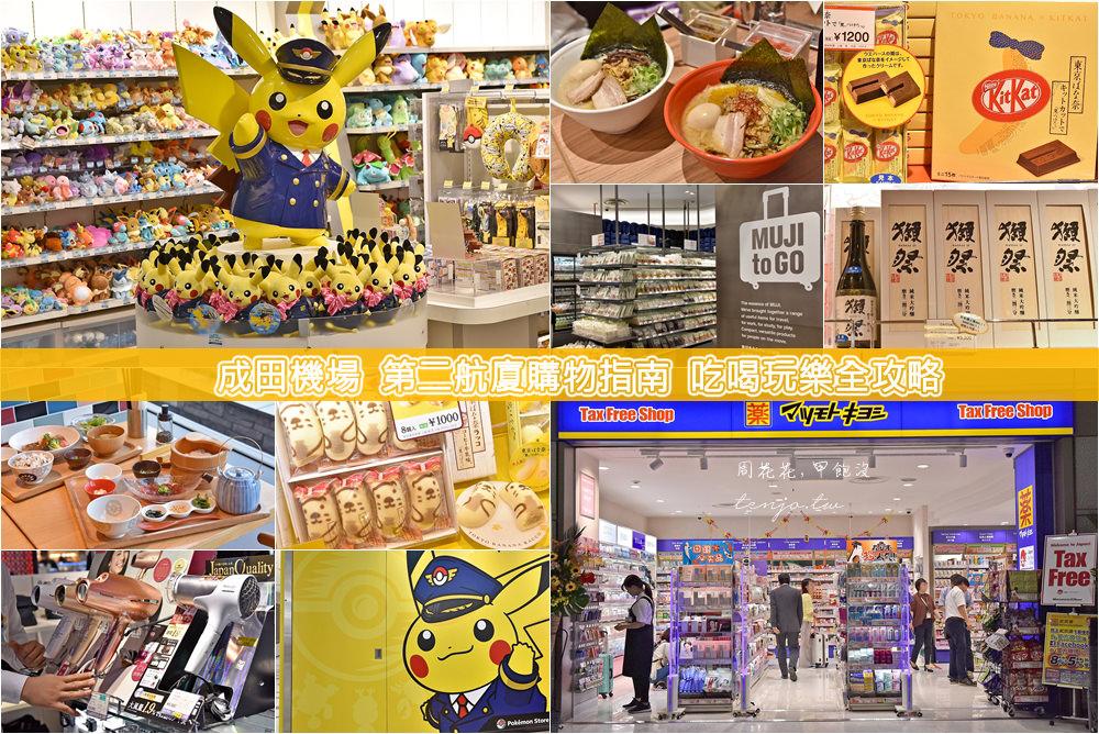 【日本東京】成田機場第二航廈 吃喝玩樂全攻略!美食購物免稅店必買指南