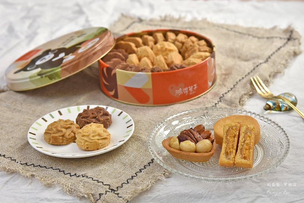 【豐原名產】鴻鼎菓子 台中十大伴手禮獎!鳳凰酥、堅果塔、曲奇餅經典宅配禮盒