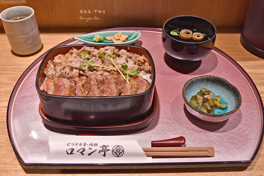 【大阪梅田車站美食】ビフテキ重・肉飯 ロマン亭 只要960円就能吃到牛排丼飯!