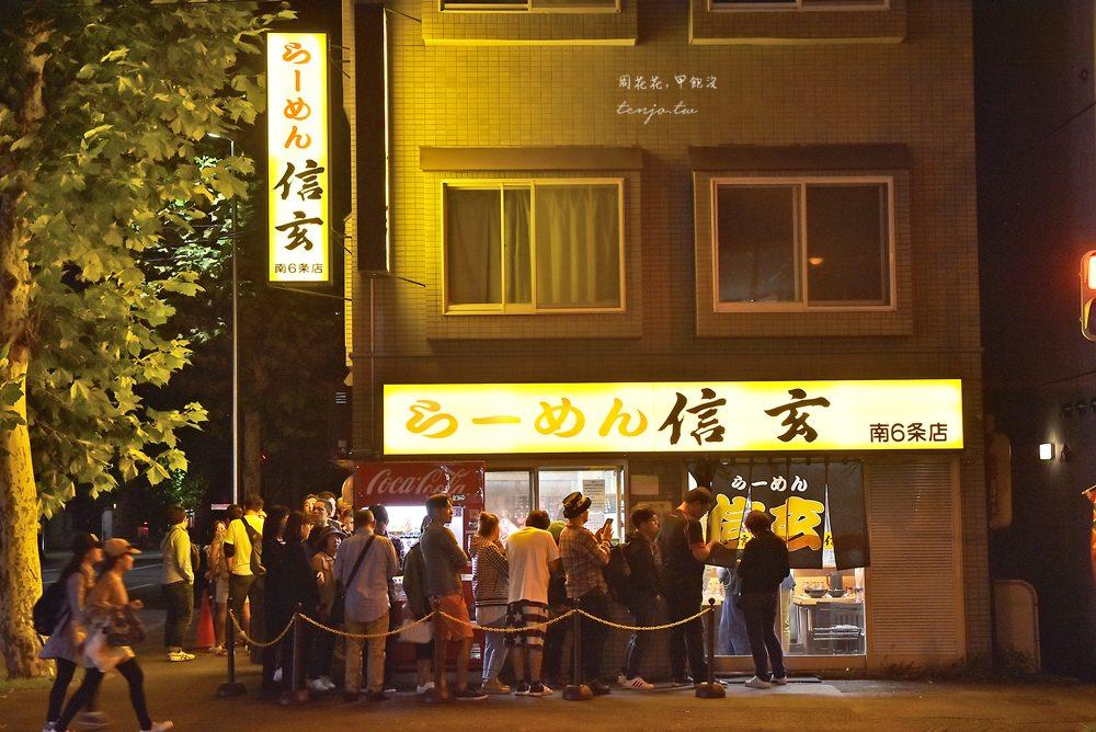【北海道札幌美食】信玄拉麵 tabelog3.68分推薦!平價好吃味噌拉麵近薄野