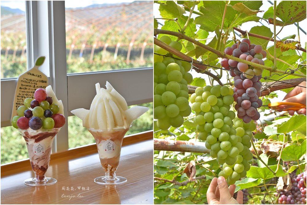 【日本東北】王將果樹園 山形現採櫻桃、水蜜桃、葡萄、蘋果無限吃500円起