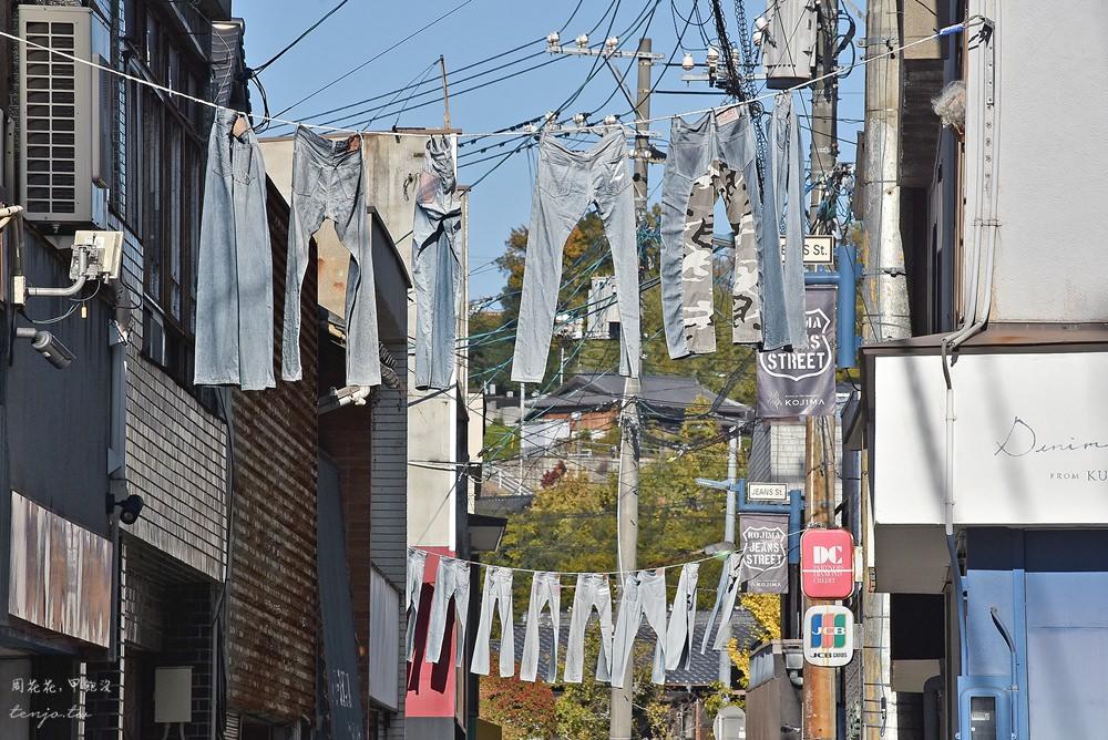 【岡山景點】兒島牛仔褲街 日本牛仔褲發源地沉浸在單寧藍魅力(交通方式、行程建議)