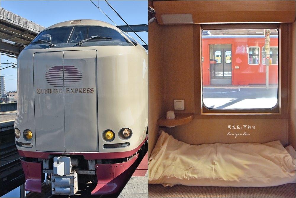 【岡山島根遊記】SUNRISE瀨戶・出雲號 日出寢台特急列車(時刻表、訂位教學)