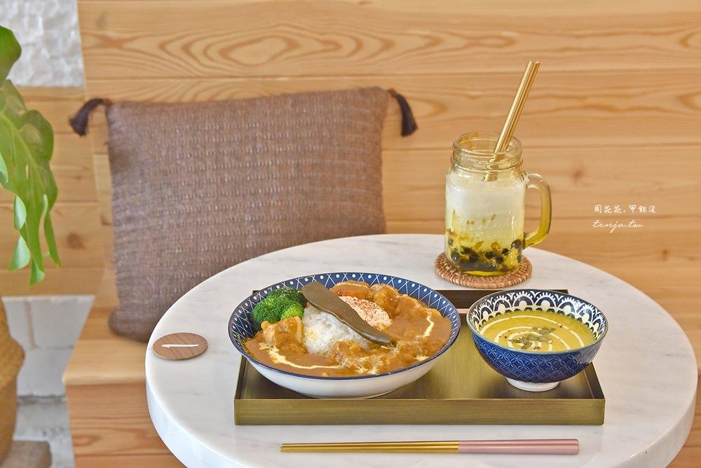 【台北中山站美食】The Wrice來時 自家製剝皮辣椒香料咖哩飯,鐵觀音紅茶拿鐵刨冰