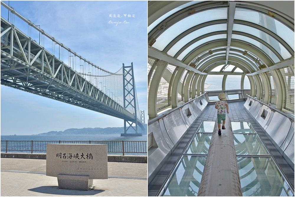 【兵庫景點】明石海峽大橋&舞子海上步道 世界最長跨海大橋!神戶一日遊行程推薦