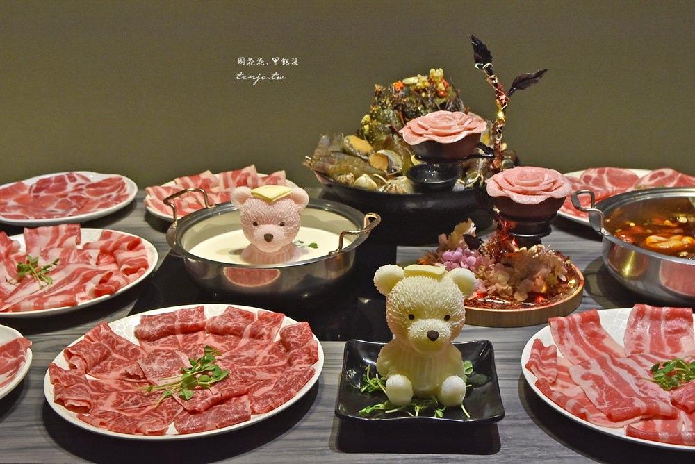 【台北火鍋推薦】好食多涮涮屋雙城店 大份量肉盤海鮮、可愛造型牛奶泰迪熊