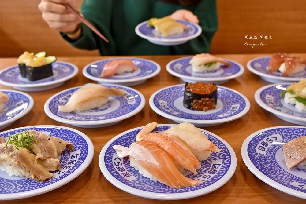 【台北信義區美食】藏壽司 一盤40元平價日本料理,扭蛋抽Switch健身環、AirPods Pro
