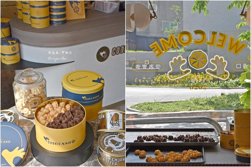 【台北伴手禮推薦】Cookie886曲奇餅乾 正港台灣曲奇品牌,近中山站雙連站