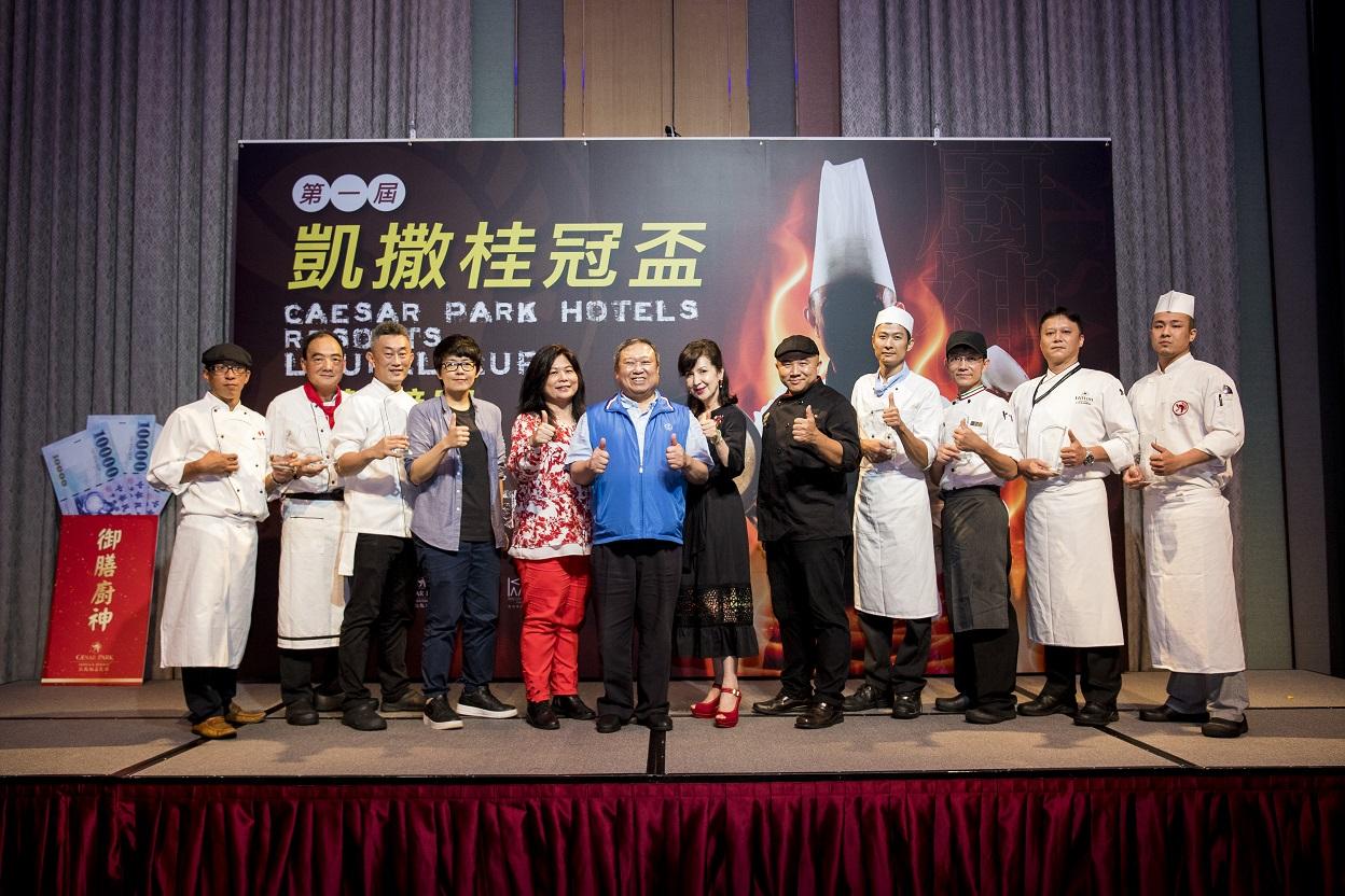 【第一屆凱撒桂冠盃廚藝競賽】集團最強清燉、紅燒、番茄牛肉麵,麻油雞湯