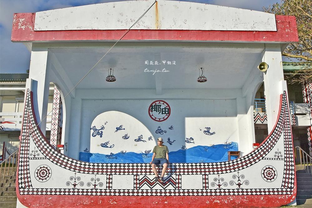 【蘭嶼景點遊記】椰油國小 達悟族特色拼板舟司令台,ig拍照打卡攝影點推薦