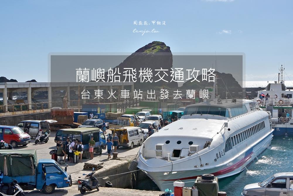 【蘭嶼交通攻略】船票飛機票怎麼買?優惠價格、時刻表查詢,台東火車站出發到蘭嶼