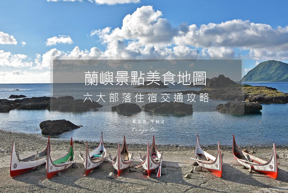 【蘭嶼景點美食地圖】六大部落旅遊行程攻略:交通住宿、注意事項、飛魚季禁忌