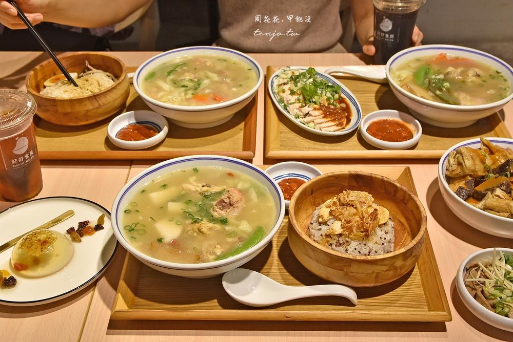 【台北內湖美食】好好食房Soup Up 內科上班族推薦香濃雞湯!營養好吃份量足