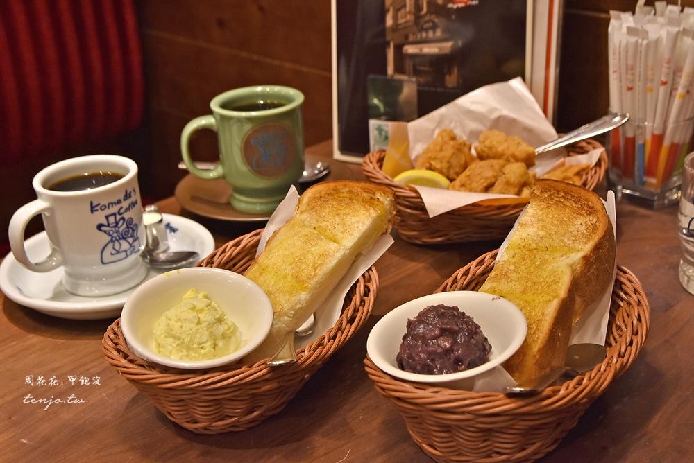 【松江南京美食推薦】客美多咖啡Komeda's Coffee 名古屋式早餐點咖啡送吐司!
