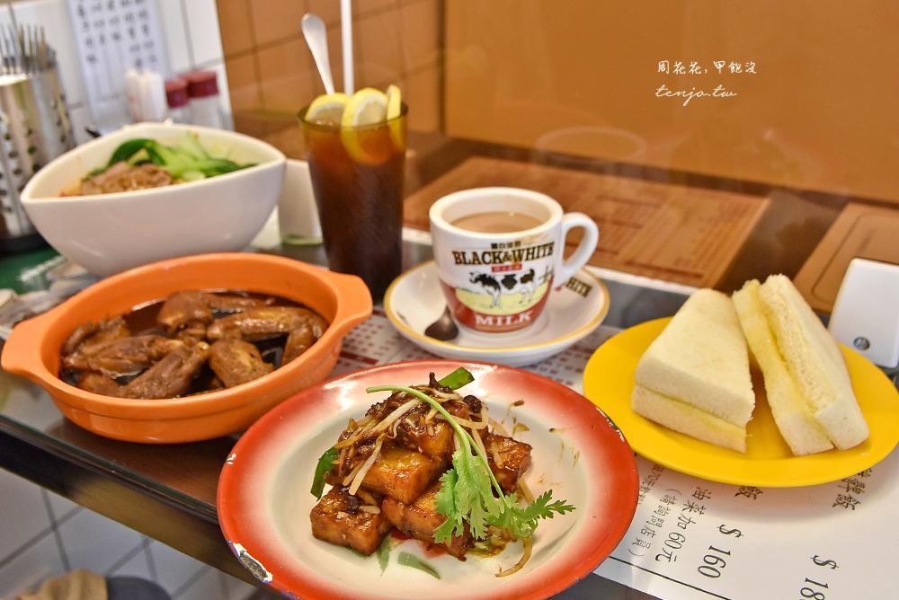 【南京復興站美食】香港特別行運冰室 復古裝潢港式茶餐廳推薦!西多士、蕃茄公仔麵