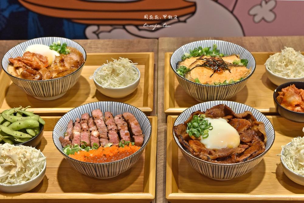 【台北東區平價美食】滿燒肉丼食堂 多口味日式丼飯只要180元起,味噌湯喝到飽