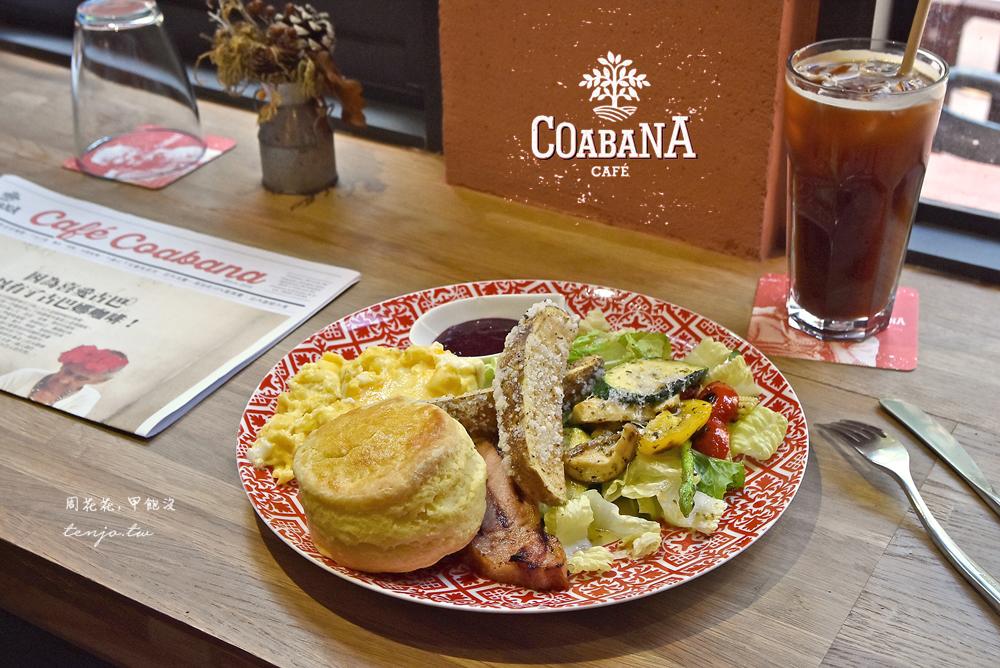 【民生社區美食】古巴娜咖啡 Cafe' Coabana 超好吃早午餐!不限時咖啡店推薦