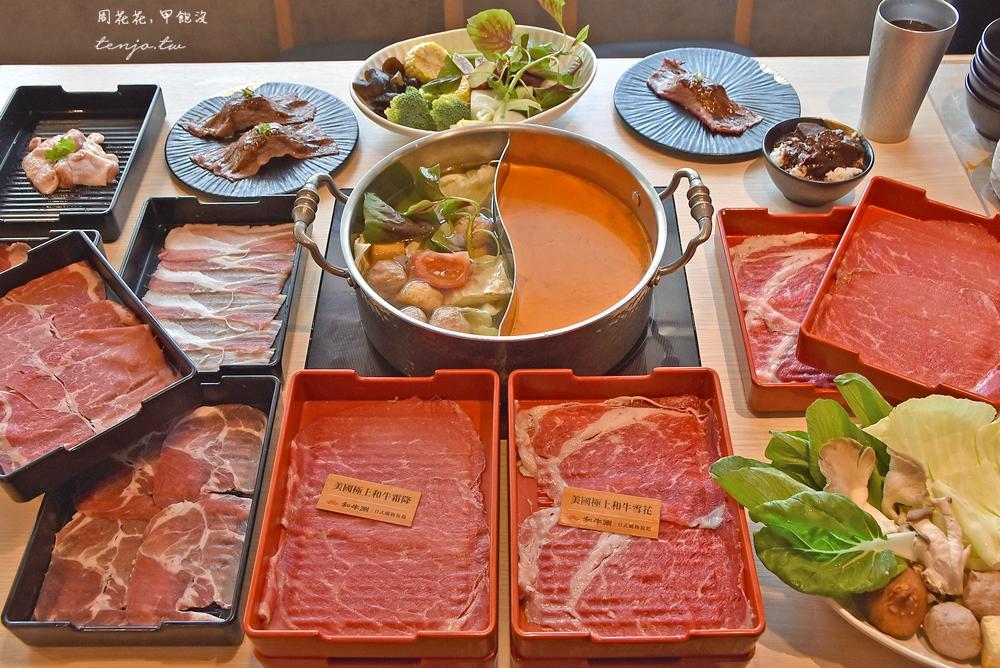 【台北火鍋吃到飽】和牛涮日式鍋物放題 極上和牛吃到飽!炙燒壽司+黑咖哩老饕三吃