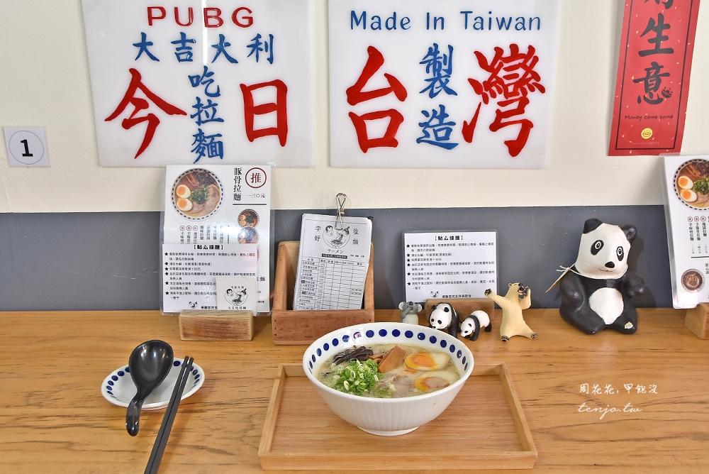 【松江南京美食】李好拉麵 大吉大利今日吃拉麵!百元平價豚骨拉麵、咖哩飯