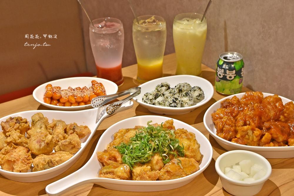 【台北國父紀念館美食】起家雞韓式炸雞 韓國老字號炸雞店!菜單任點內用外帶都好吃