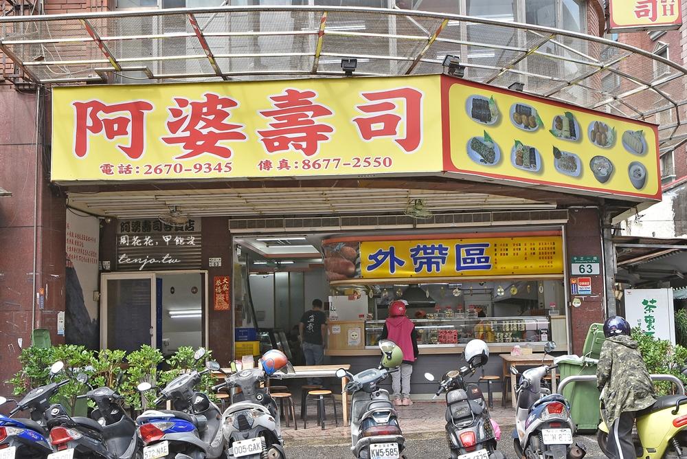 【三峽鶯歌美食】阿婆壽司 24小時營業平價小吃關東煮,菜單價格營業時間