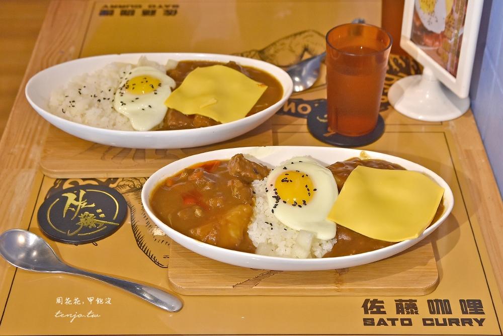 【台北東區美食】佐藤咖哩Sato Curry復興店 第一代咖哩飯名店!外帶便宜60元