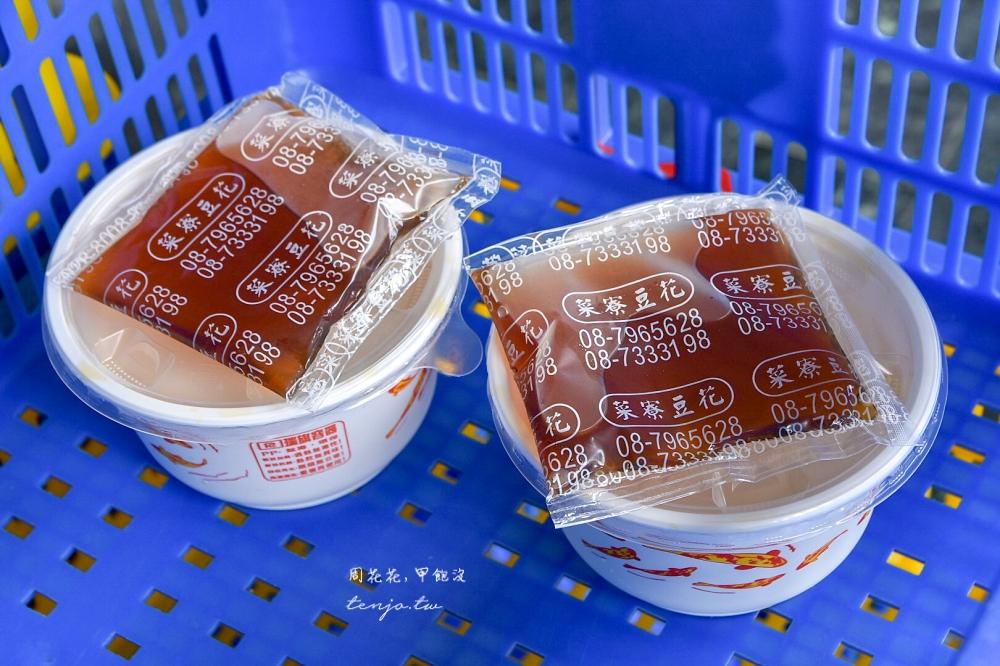 【屏東市美食】菜寮豆花 朝聖劉冠廷家的豆花店!平價好吃又大碗在地人推薦吃這家