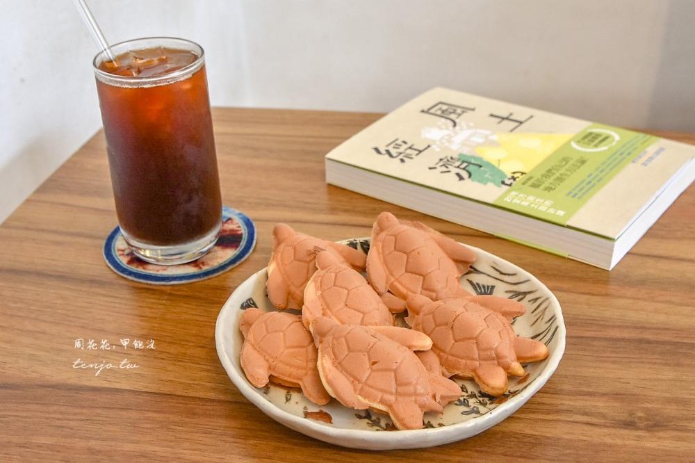 【小琉球美食推薦】西晒咖啡X海龜燒 海龜雞蛋糕好看又好吃!下午茶每日限量供應