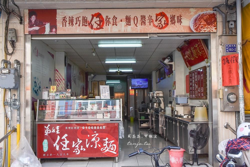 【屏東市美食】任家涼麵勝利路創始店 我心中最好吃的涼麵!花椒辣醬推薦必加