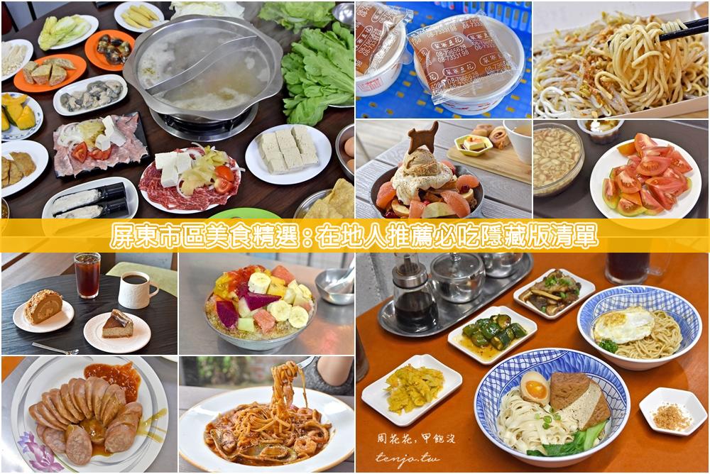 【屏東市區美食精選】屏東火車站附近散步美食地圖!在地人推薦小吃餐廳9選 (2020.12.30更新)