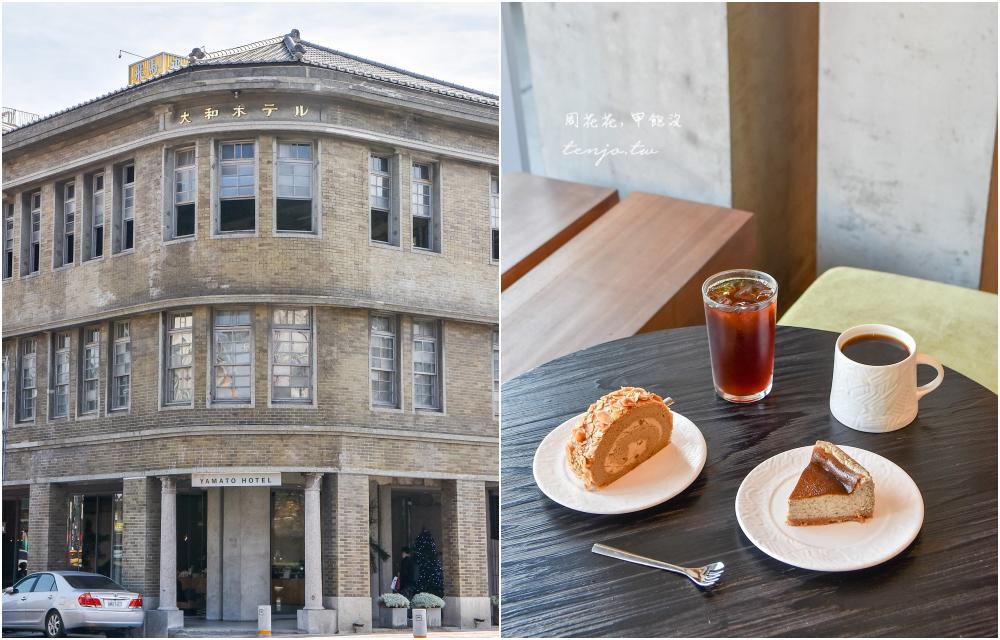 【屏東美食推薦】驛前大和咖啡館 日據時期舊旅社改建氣氛滿分!甜點咖啡表現都優秀