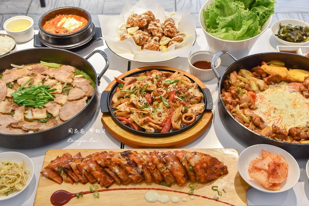 【國父紀念館美食餐廳】台韓民國食堂 菜單菜色選擇豐富又多元!韓式小菜吃到飽推薦