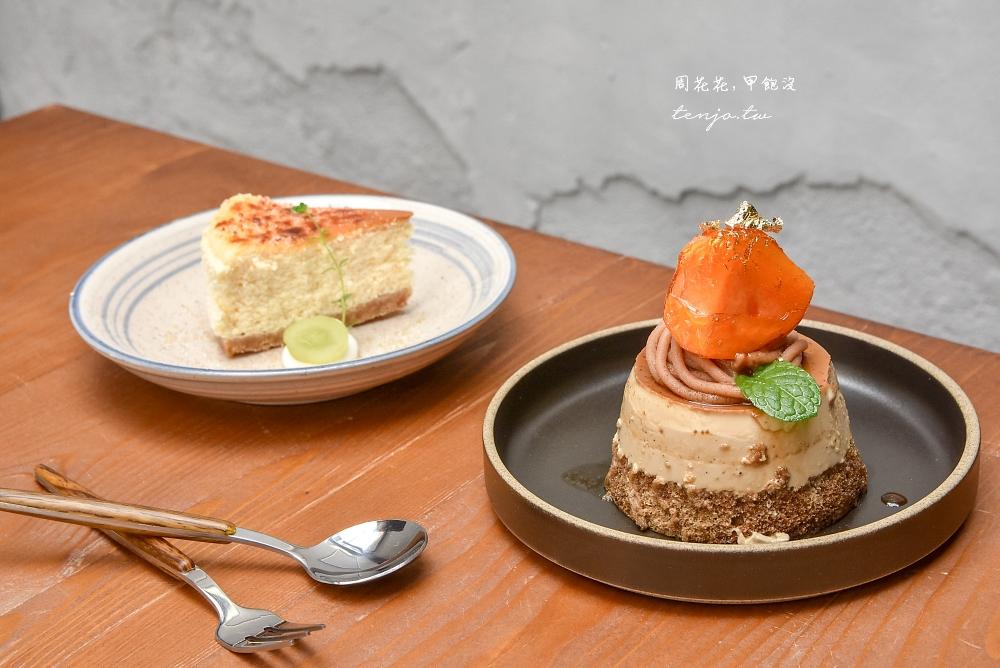 【板橋樹林咖啡店推薦】微間素生 老房新生設計咖啡廳 創意甜點帶著手作溫度暖心好吃